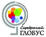 silver_globus_logo